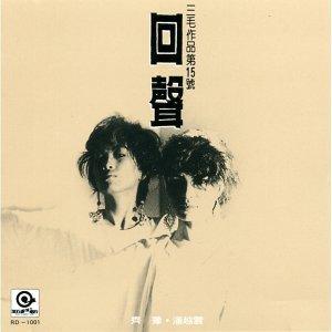 齊豫+潘越雲 (Chyi Yu +Michelle Pan) 歌手頭像