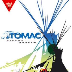 TOMAS (Томас)