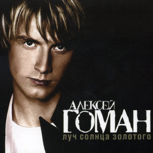Aleksey Goman (Алексей Гоман) 歌手頭像