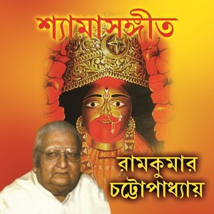 Ramkumar Chattopadhyay