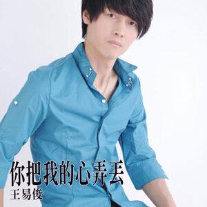 王易俊 歌手頭像