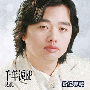 昊龍 歌手頭像