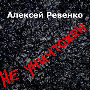 Алексей Ревенко 歌手頭像