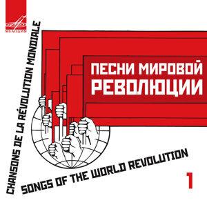 Vladimir Lenin | Lev Trotsky | Alexandra Kollontai 歌手頭像