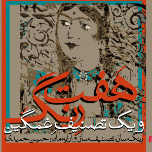 Hossein Hamidi 歌手頭像