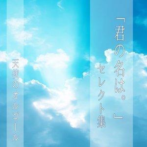 天使のオルゴール 歌手頭像