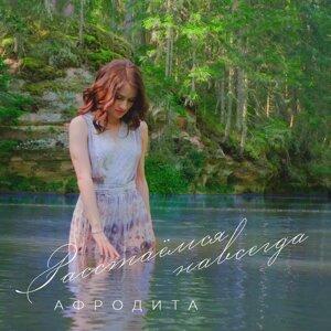 Афродита