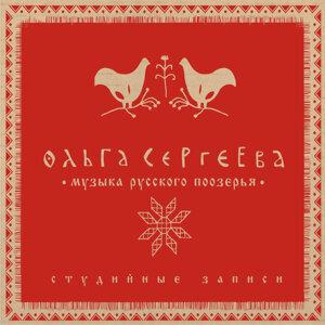Olga Sergeeva (Ольга Сергеева) 歌手頭像