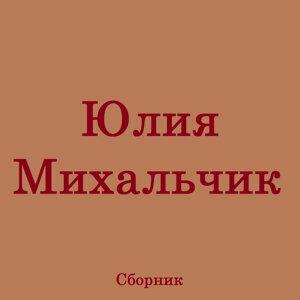 Юлия Михальчик 歌手頭像