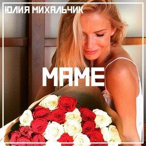 Юлия Михальчик