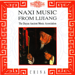 The Dayan Ancient Music Association 歌手頭像