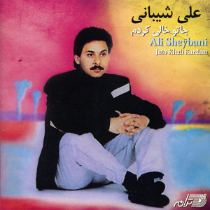 Ali Sheybani 歌手頭像