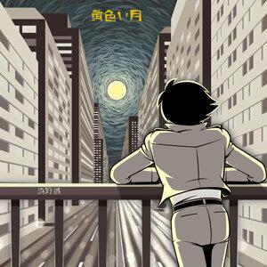 Makoto Hamano 歌手頭像