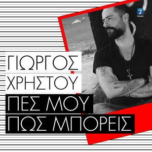 Giorgos Hristou