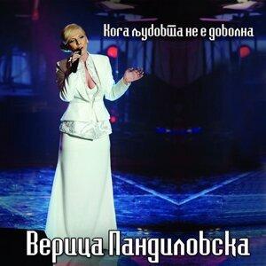 Verica Pandilovska 歌手頭像