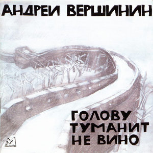 Андрей Вершинин (Andrey Vershinin) 歌手頭像