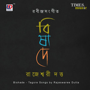 Rajeswaree Dutta 歌手頭像