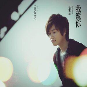 Wu Jia Hui 歌手頭像