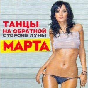 Марта 歌手頭像
