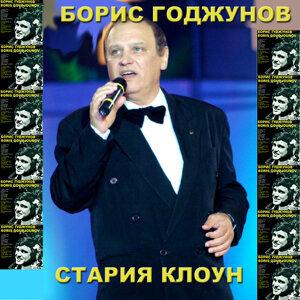 Boris Godjunov
