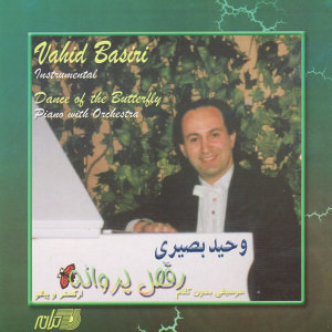 Vahid Basiri 歌手頭像