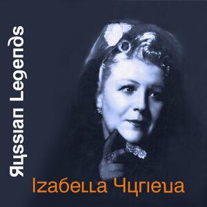 Izabella Yurieva 歌手頭像
