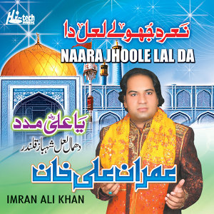 Imran Ali Khan 歌手頭像