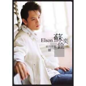 Elson Soh (蘇奕銓) アーティスト写真