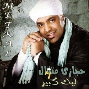 Hijazi Metkal 歌手頭像