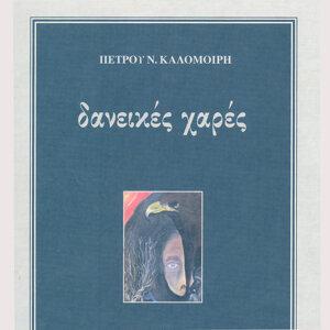 Petros Kalomoiris 歌手頭像