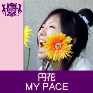 円花 歌手頭像