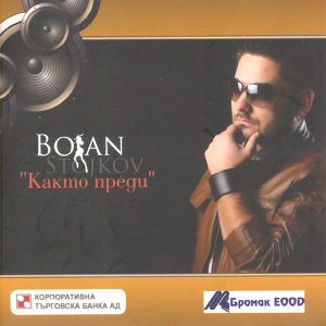 Boyan Stojkov 歌手頭像