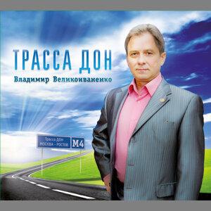 Vladimir Velikoivanenko 歌手頭像