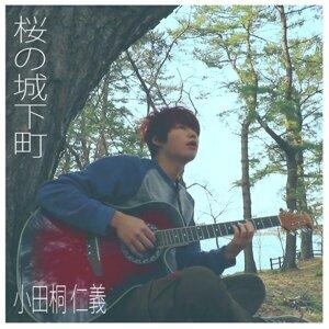 小田桐仁義 (Jingi Odagiri) 歌手頭像