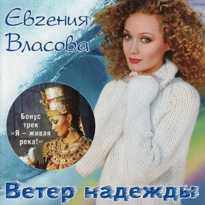 Evgenija Vlasova 歌手頭像