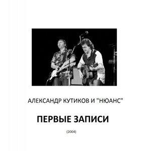 Александр Кутиков, Нюанс 歌手頭像