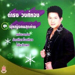 ดำรง วงศ์ทอง (Damrong WongThong) 歌手頭像