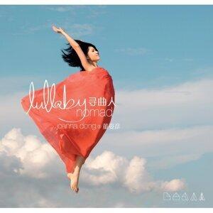 董姿彥 (Joanna Dong) 歌手頭像