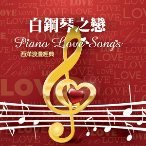 Piano Love Songs (白鋼琴之戀)