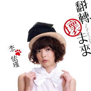 李依瑾 歌手頭像