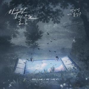 BAEK Z YOUNG, ONG SEONG WU 歌手頭像