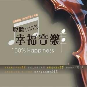 100% Happiness (聆聽100%幸福音樂) 歌手頭像