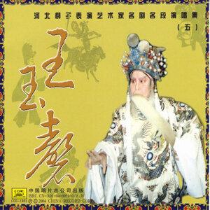 Wang Yuqing 歌手頭像