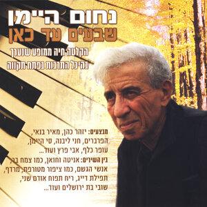 (Nachom hayman) נחום היימן 歌手頭像