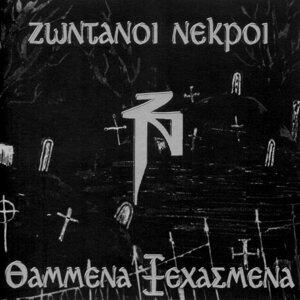 The Living Dead: Zontanoi Nekroi 歌手頭像