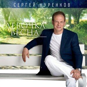 Сергей Куренков 歌手頭像