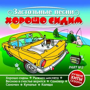 """Ensemble """"Colors"""", """"Slavyanochka"""", Olga Khimich, Larissa Gribalova. 歌手頭像"""