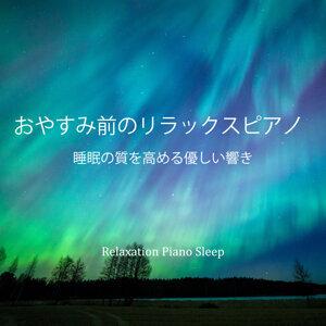 Relaxation Piano Sleep アーティスト写真