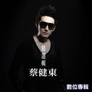 蔡健東 歌手頭像