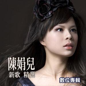 陳娟兒 歌手頭像